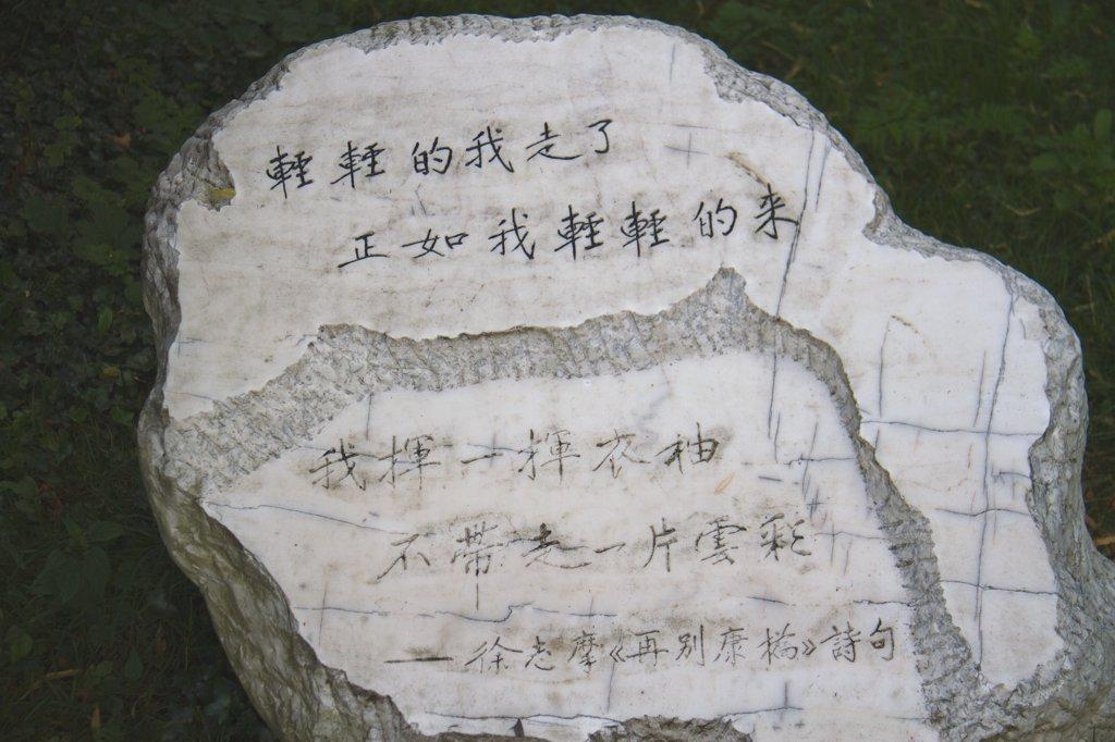 Cambridge Backs Steinblock mit asiatischer Inschrift